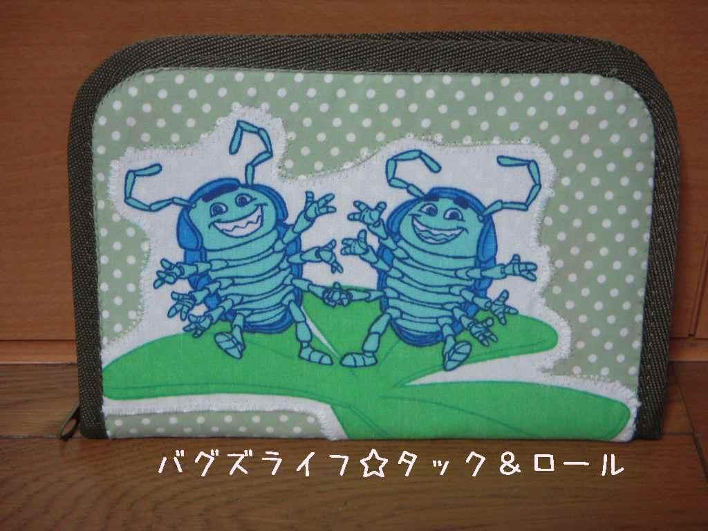 銀行通帳ケース2