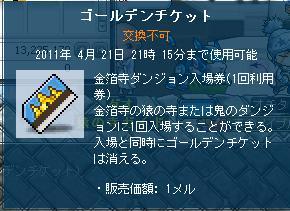 ゴ-ルデンチケット