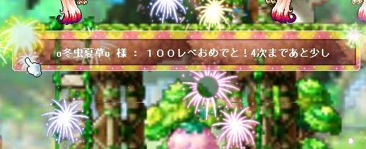 100お祝い