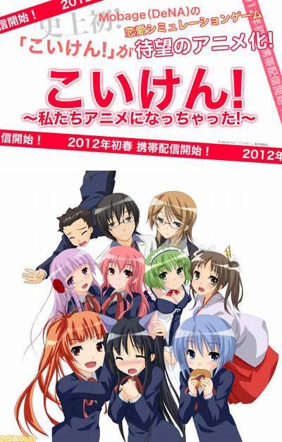 koiken_animeka.jpg