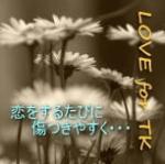 恋をするたびに傷つきやすく・・・