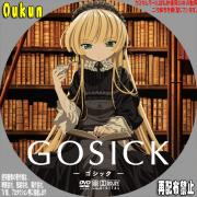 GOSICK-ゴシック-①
