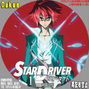 STAR DRIVER 輝きのタクト⑧