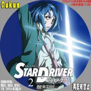 STAR DRIVER 輝きのタクト⑨