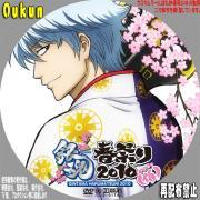 銀魂春祭り2010(仮)①