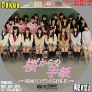 桜からの手紙 ~AKB48 それぞれの卒業物語~