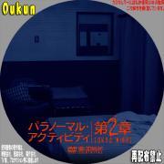 パラノーマル・アクティビティ第2章 TOKYO NIGHT