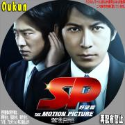SP The Motion Picture 野望編