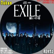 EXILE 「願いの塔」③