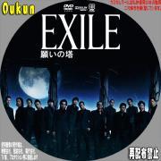 EXILE 「願いの塔」③-2