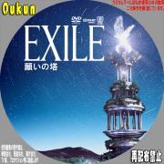 EXILE 「願いの塔」②