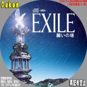 EXILE 「願いの塔」①