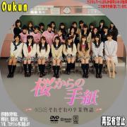桜からの手紙 ~AKB48 それぞれの卒業物語~②