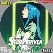 STAR DRIVER 輝きのタクト⑩