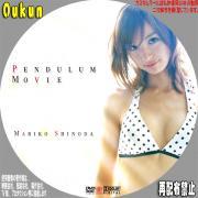 篠田麻里子 「Pendulum MOVIE」