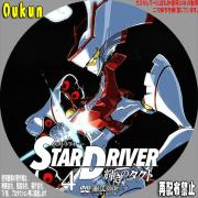 STAR DRIVER 輝きのタクト⑪