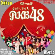 AKB48 「ここにいたこと」①-2