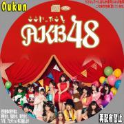 AKB48 「ここにいたこと」①