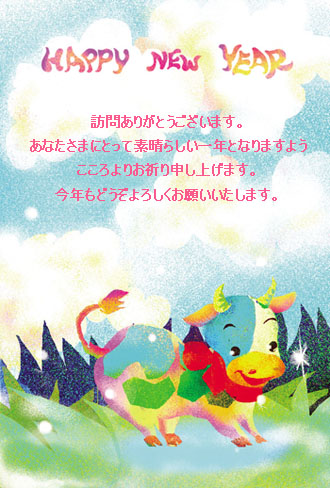 2009ブログ年賀画像