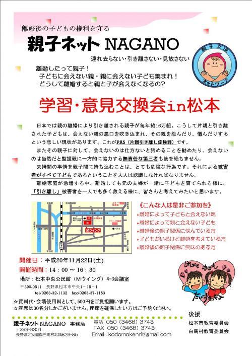 20081122親子ネットNAGANO松本集会チラシ_convert_20081109001336