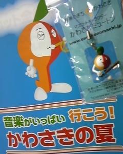 090610-onmachi