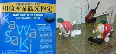 0902川崎産業観光検定