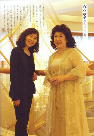ソプラノ白石敬子さんと小澤直子