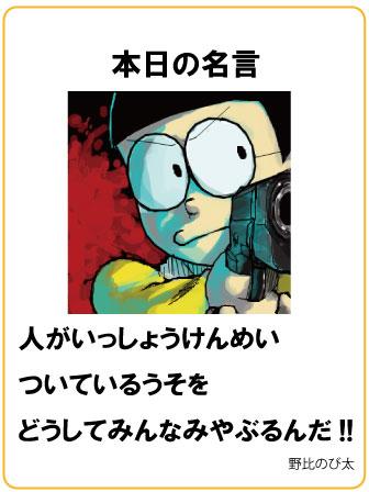 名言0221