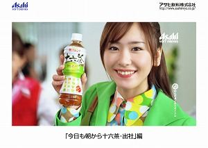 20110211新垣結衣十六茶