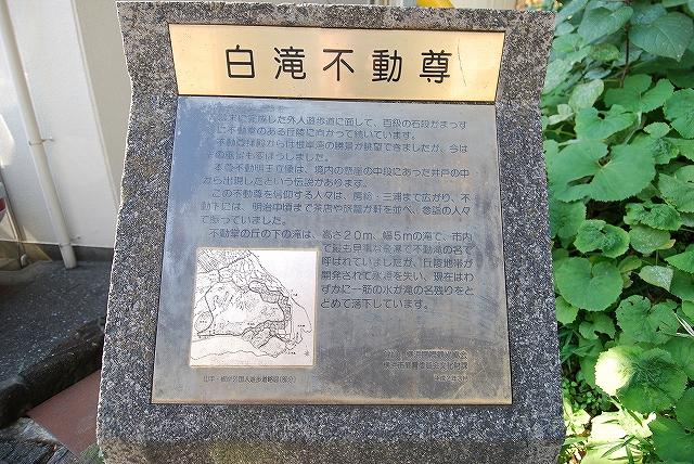 白滝不動尊-3