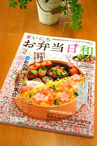 obentoubiyori3.jpg