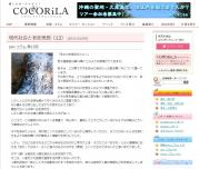 現代社会と老荘思想(12) [2011/01/09]