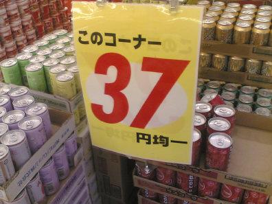 37yen1.jpg