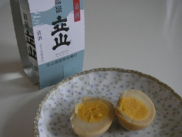 立山のつまみは自家製味噌漬け玉子。