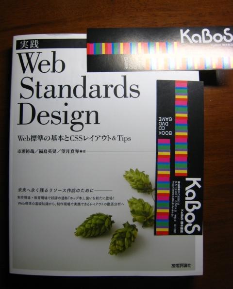 webstandard.jpg