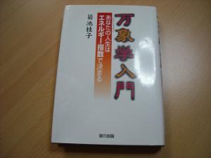 uranai book