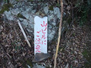磯間岳 076