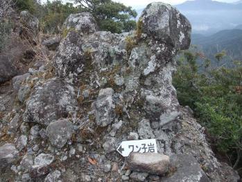 磯間岳 086