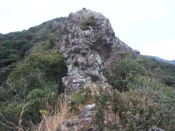 磯間岳 077