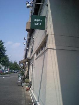 ピピンカフェ