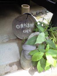 まだま村カフェ