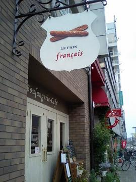 パンや看板