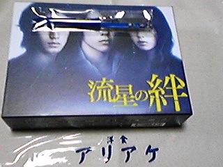 流星の絆DVD