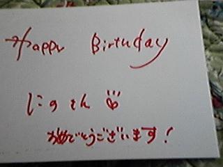 090615お誕生日メッセージ
