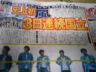 090625スポーツ新聞
