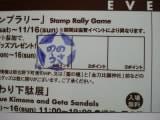 stamp-rally.jpg
