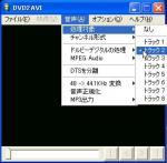 DVD2AVIオーディオ対象トラック