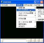 DVD2AVI音声チャンネル形式