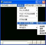 DVD2AVI音声48>44.1KHz変換