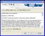 DeepBurnerライセンス条項